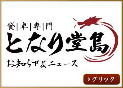 大阪は梅田(新地)の高級貸卓専門雀荘「となり堂島」からのお知らせや、スタッフのブログ