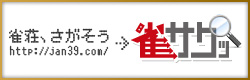 雀荘検索サイト「雀サクッ」