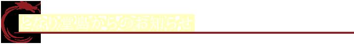 大阪は梅田(新地)の高級貸卓専門雀荘「となり堂島」からのお知らせ